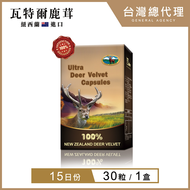 【瓦特爾】紐西蘭鹿茸膠囊(30粒/1盒)