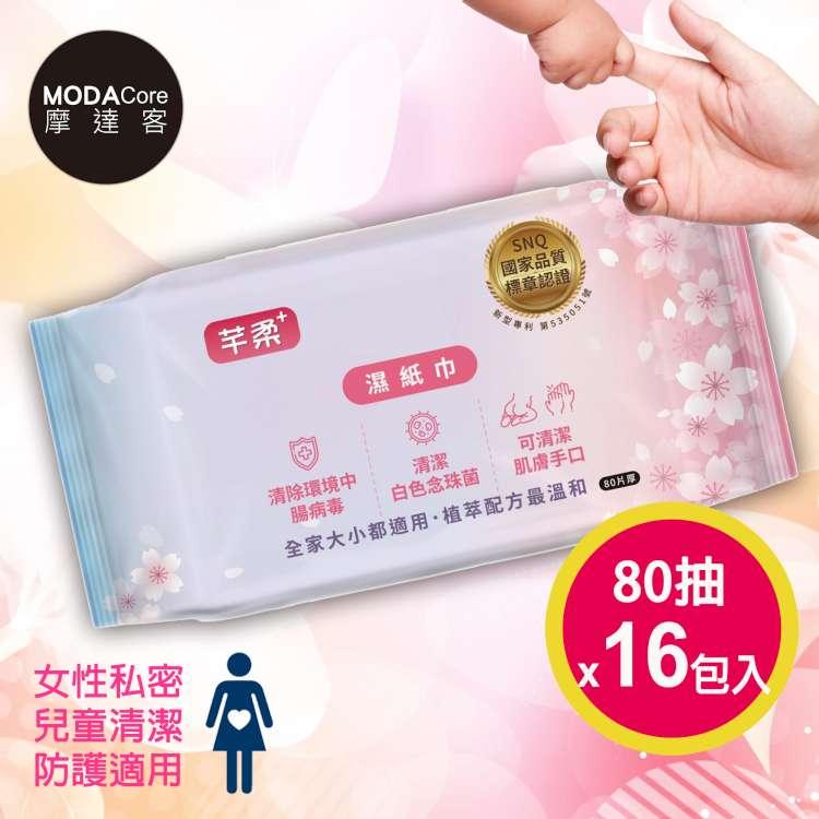 摩達客-芊柔PLUS清除腸病毒+抗白色念珠菌濕紙巾80抽家庭包*16包入-女性私密處可用