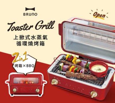 免運現貨【日本 BRUNO】BOE033 掀蓋式多功能烤麵包機 電烤箱 BBQ 台灣電壓 群光公司貨 保固一年