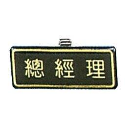 618購物節【新潮指示標語系列】胸牌-總經理AT-2/個