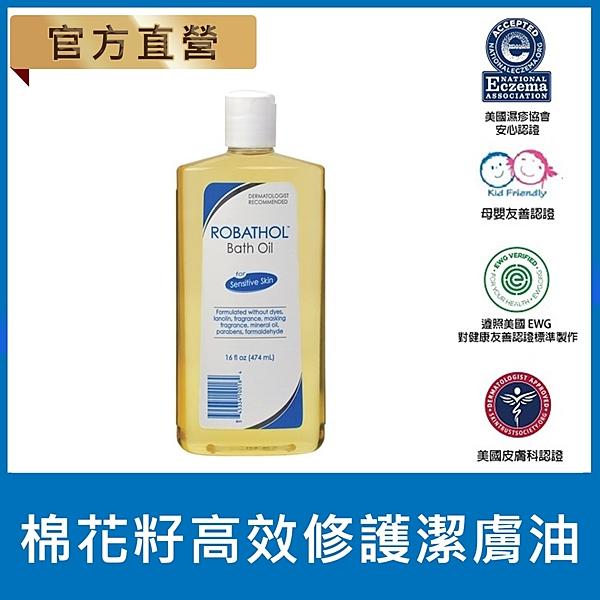 【VANICREAM 薇霓肌本】棉花籽高效修護潔膚油 (474ml)