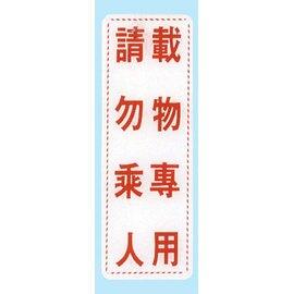 【新潮指示標語系列】EK貼牌-載物專用請勿乘人EK-316/個