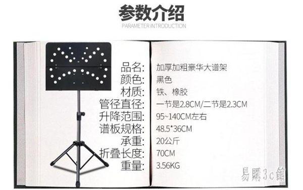 家用樂譜架 吉他古箏小提琴曲譜架 可折疊便攜式升降歌譜架譜臺 CJ5904