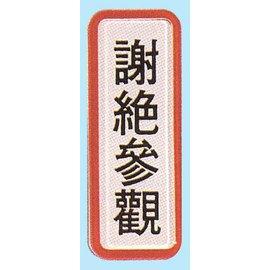 【新潮指示標語系列】TS貼牌-謝絕參觀TS-805/個