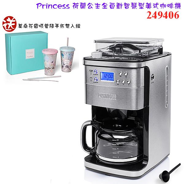 【本月主打 贈莫桑花園吸管隨手杯雙入組】Princess 249406 荷蘭公主全自動智慧型美式咖啡機