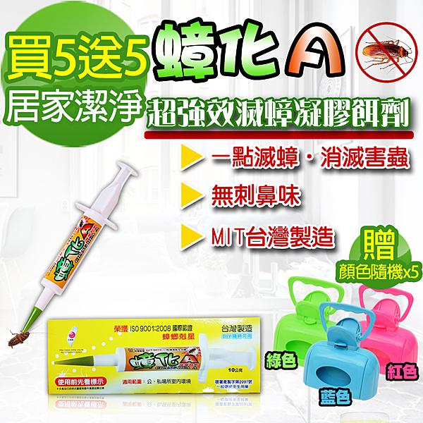 買5送5 【上黏】蟑化A滅蟑螂藥(5入)+贈萌寵夾夾樂夾便器(顏色隨機x5)