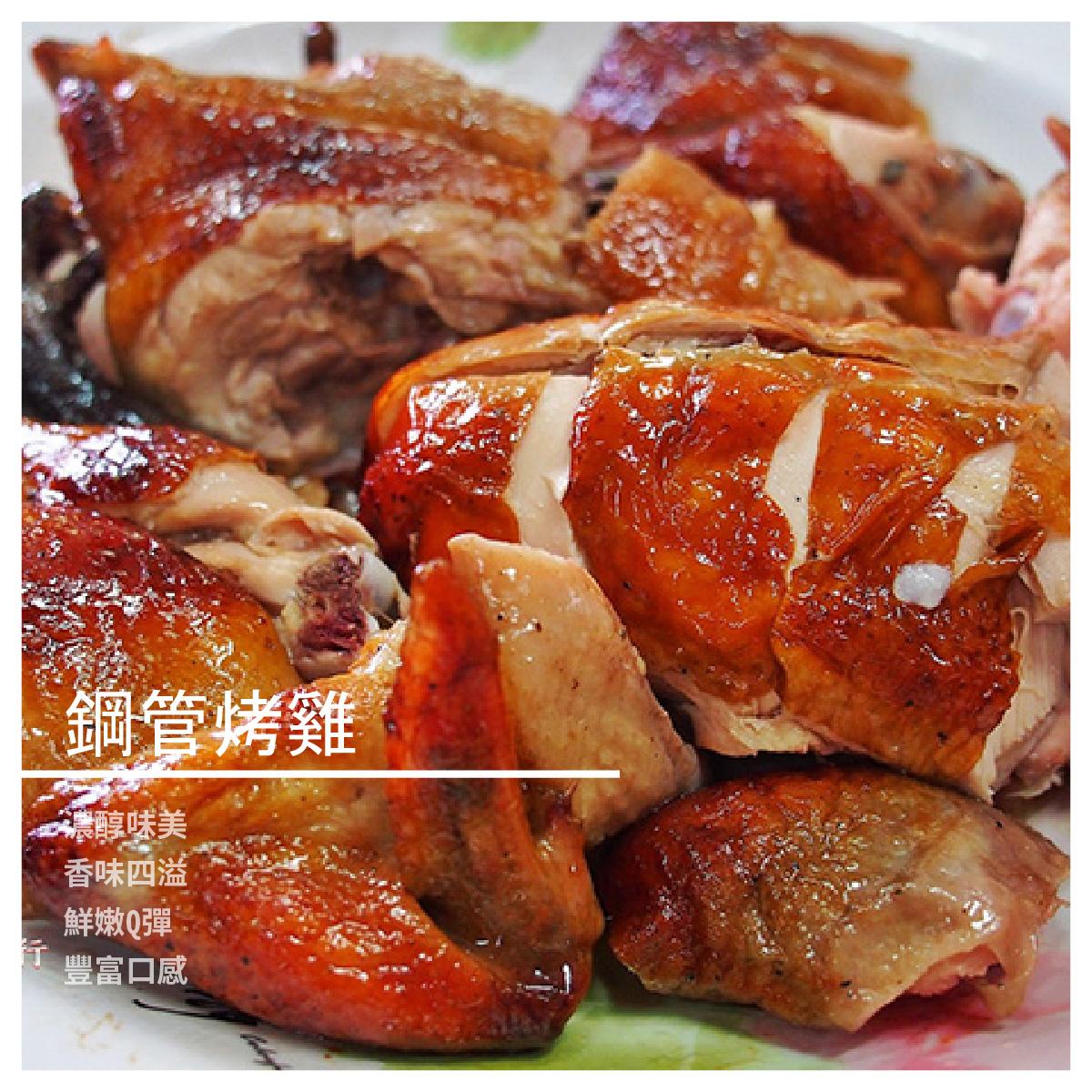 【林俊逸鋼管烤雞】烤雞/隻