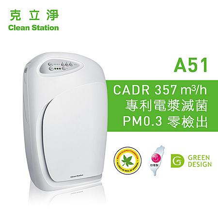 《克立淨》單層電漿滅菌清淨機 A51