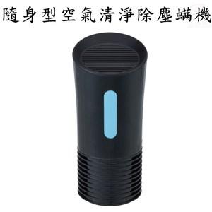 金德恩 台灣製造 隨身型活性碳負離子空氣清淨除塵螨機/紫外線/循環風扇件