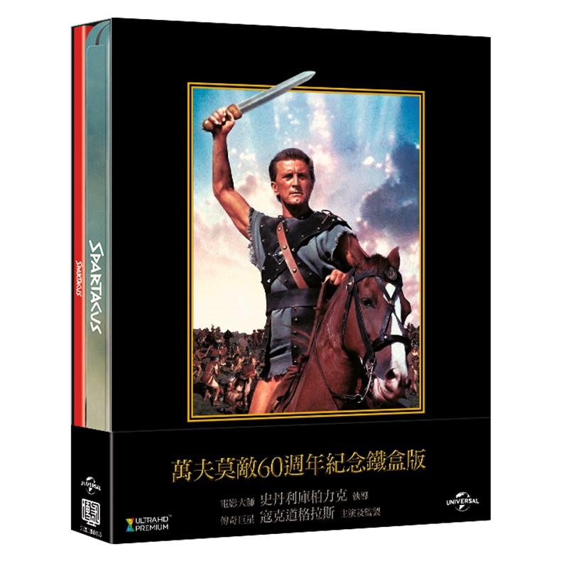 萬夫莫敵 60週年紀念鐵盒版 (UHD+BD STEELBOOK)