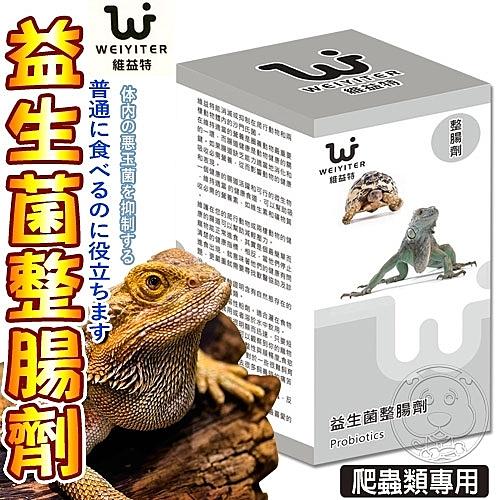 【培菓寵物48H出貨】WEIYITER維益特》爬蟲益生菌整腸劑-300g