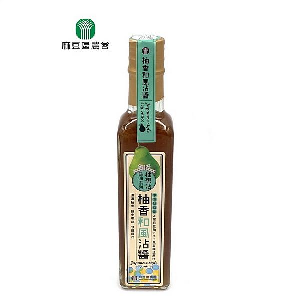 【麻豆區農會】柚香和風沾醬230毫升/瓶