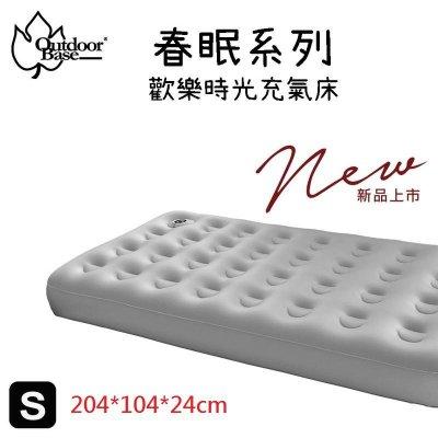 【OutdoorBase】23779《春眠系列》歡樂時光充氣床-S號 204x104cm 充氣床墊 充氣睡墊 露營墊