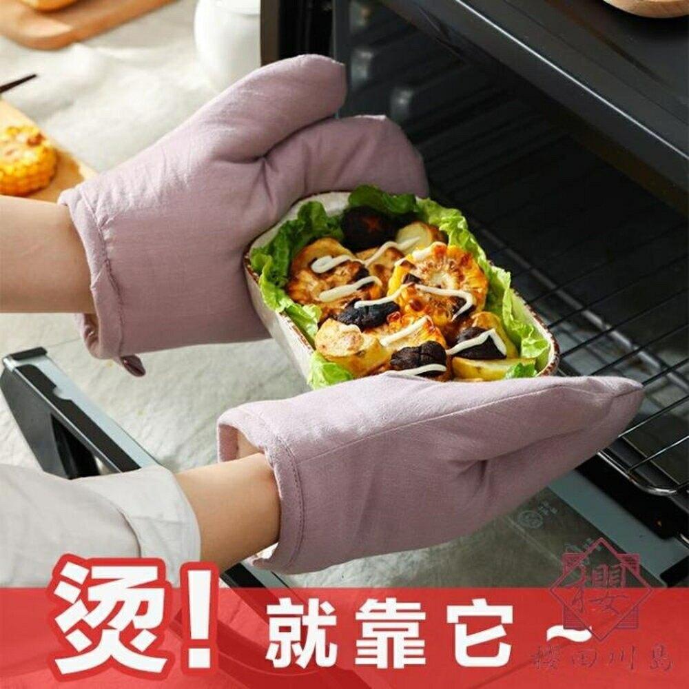 2個裝 隔熱手套耐高溫烘焙用品微波爐烤箱專用【櫻田川島】