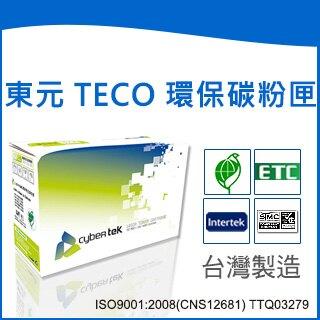 618購物節榮科   Cybertek  東元  TECO 353 環保碳粉匣 (適用FAX 3530/353【碳粉】) \tTO-UFX353 /  個