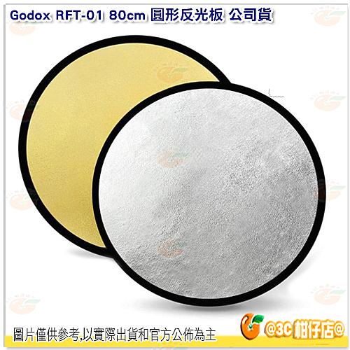 神牛 Godox RFT-01 80cm 圓形反光板 公司貨 金銀 二合一反光板 商攝 婚攝 RFT-01/80x2