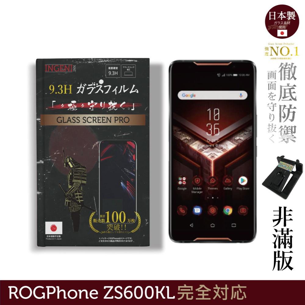 【INGENI徹底防禦】日本製玻璃保護貼 (非滿版) 適用 ASUS ROG Phone ZS600KL