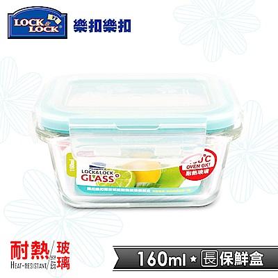 樂扣樂扣蒂芬妮藍耐熱玻璃保鮮盒-長方形160ML(8H)