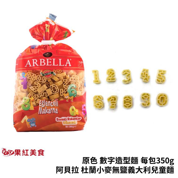 Arbella 阿貝拉 杜蘭小麥 無鹽 義大利 兒童麵 350g 數字麵 造型麵 寶寶麵 無鹽麵 義大利麵