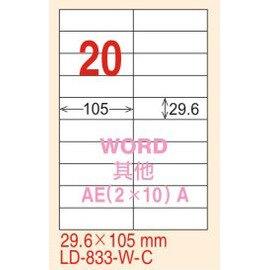 【龍德】LD-833(直角) 半透明霧面三用標籤 29.6x105mm 5大張/包