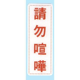 【新潮指示標語系列】EK貼牌-請勿喧嘩EK-351/個