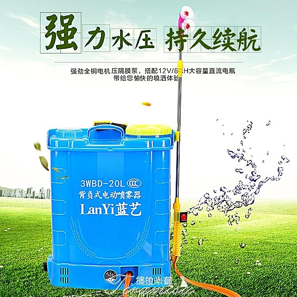鋰電池背負式電動噴霧器農用充電式自動噴農藥打藥桶消毒噴壺 快速出貨