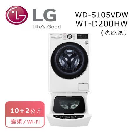【LG 樂金】10公斤◆WiFi蒸氣洗脫烘變頻滾筒洗衣機+2公斤下層洗衣機 (WD-S105VDW+WT-D200HW)