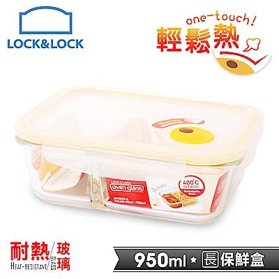 樂扣樂扣 輕鬆熱耐熱分隔玻璃保鮮盒-長方形950ML(快)