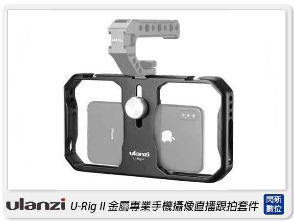 【銀行刷卡金+樂天點數回饋】Ulanzi U-Rig II 相機兔籠 提籠 外殼 保護殼 直播 跟拍(公司貨)