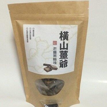 橫山薑爺黑糖塊 檢驗合格 安心食用 ! (全家免運!)