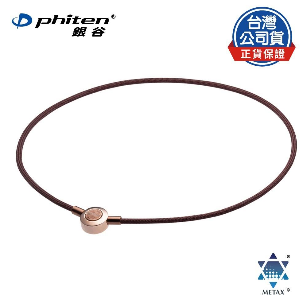 【Phiten®銀谷】METAX 項圈PUSH TYPE / 銅棕