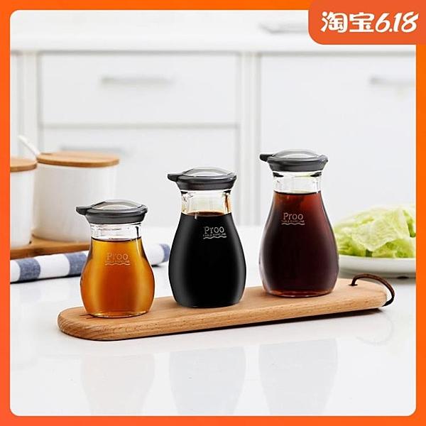 尺寸超過45公分請下宅配日本進口家用防漏醬油瓶醋瓶油瓶套裝廚房迷你小瓶油壺塑料裝油瓶