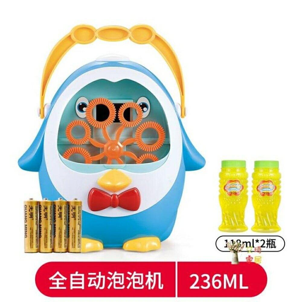 泡泡機 抖音同款企鵝泡泡機兒童全自動電動吐吹泡泡槍棒浴室寶寶洗澡玩具【年終尾牙 交換禮物】