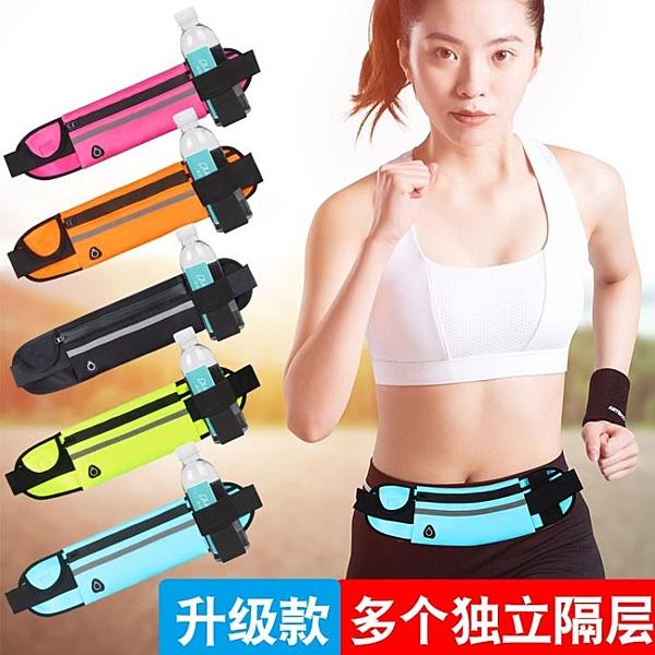 腰包運動跑步腰包男女手機腰包多功能防水健身包手機腰帶包馬拉鬆裝備 suger