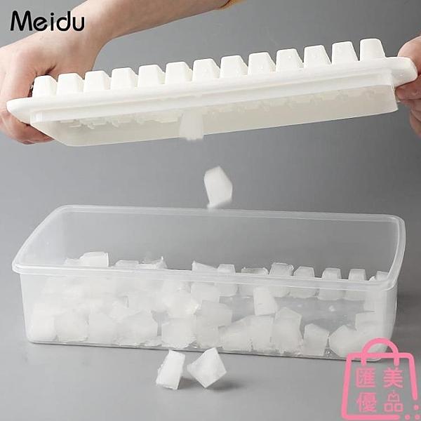 冰格模具冰塊盒帶蓋製冰盒帶蓋家用製冰模具【匯美優品】
