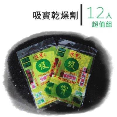 【九元生活百貨】吸寶乾燥劑/超值12包 脫臭劑 除濕劑 防潮 防霉 脫味