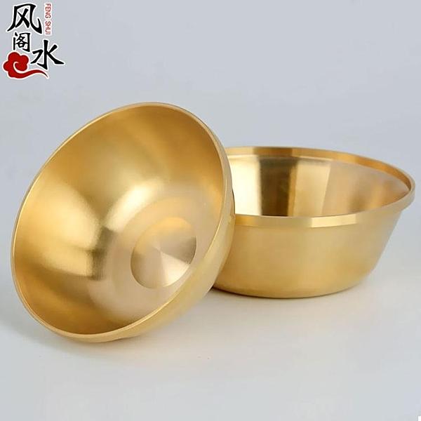 佛水杯 風水閣銅碗擺件 供水杯用品純銅拋光供水碗家用佛堂禮佛銅碗小碗 雙十二全館免運