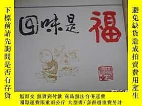 二手書博民逛書店回味是福罕見林平漫畫集Y10334 林平 福建 出版2009