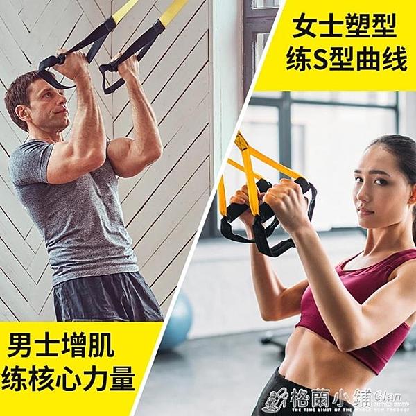 ECO懸掛訓練帶拉力繩男彈力帶家用練腿部力量健身房訓練器材ATF 喜迎新春 全館5折起
