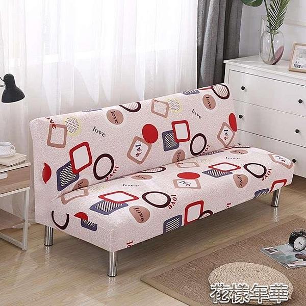 沙發套摺疊沙發套沙發布全蓋無扶手沙發床套罩單人三人組合沙發巾 花樣年華
