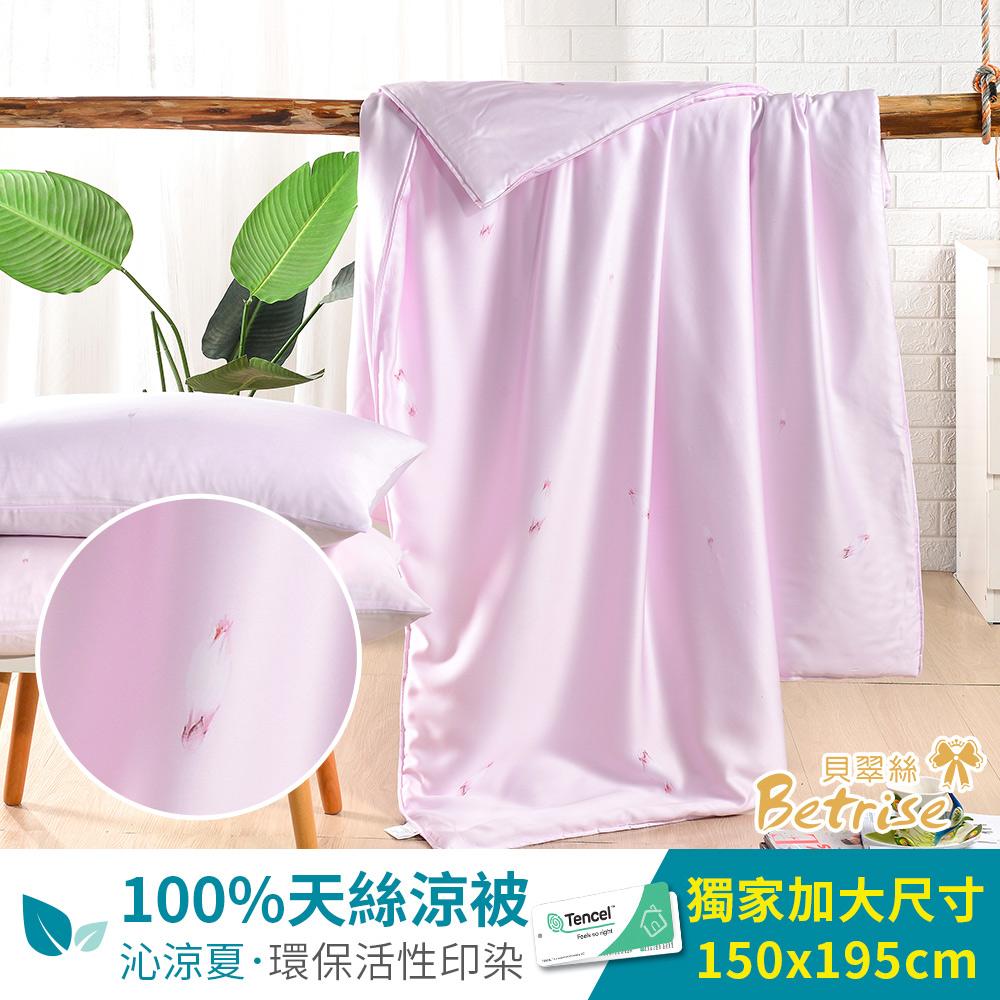 【Betrise春息】植萃系列100%奧地利天絲鋪棉涼被/四季被 5X6.5尺一入(獨家加大尺寸)