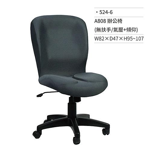 優質布料椅/辦公椅(無扶手/氣壓+傾仰)524-6 W82×D47×H95~107