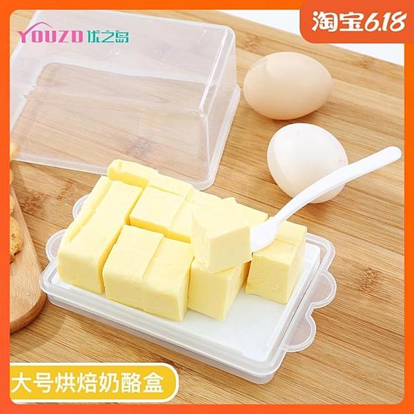 尺寸超過45公分請下宅配日式大號黃油保鮮盒烘焙奶酪冰箱冷藏盒帶蓋牛油盒帶鏟刀收納盒子