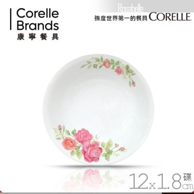【美國康寧 CORELLE】薔薇之戀醬油碟 (405-ROS-LP)