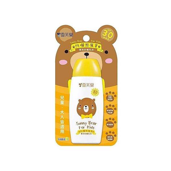 雪芙蘭 熊厲害寶貝防曬乳液(SPF30)80g【小三美日】