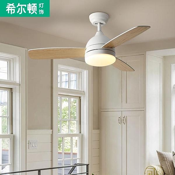 吊扇燈 Q希爾頓北歐風扇燈簡約現代臥室餐廳吊扇燈led客廳燈實木風扇燈具 小宅君嚴選