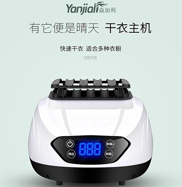 烘乾機主機通用乾衣機機頭家用小型暖風烘衣機大功率烘乾器速乾衣【618特惠】