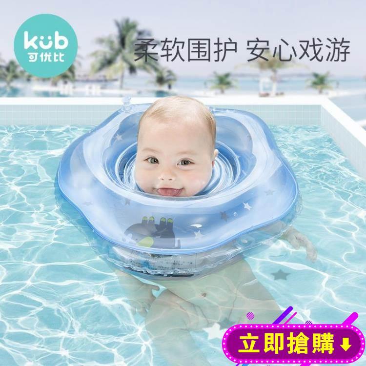 KUB可優比嬰兒脖圈寶寶游泳圈新生兒柔軟充氣頸圈加厚雙氣囊 下殺優惠