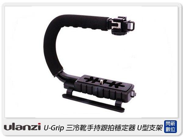 【滿3000現折300+點數10倍回饋】Ulanzi U-Grip 手提支架 U型支架 手握 提把 直播 攝影 麥克風(公司貨)