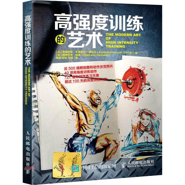 《人民郵電出版社》高強度訓練的藝術(簡體書)[65折]